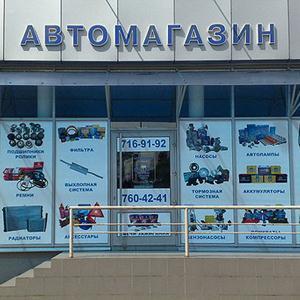 Автомагазины Шарана