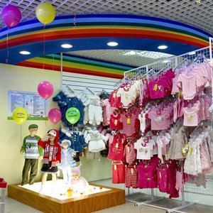 Детские магазины Шарана