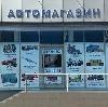 Автомагазины в Шаране