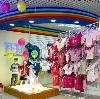 Детские магазины в Шаране