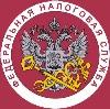 Налоговые инспекции, службы в Шаране